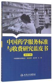中国药学服务标准与收费研究蓝皮书2016年版