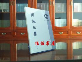 周敦颐集:理学丛书
