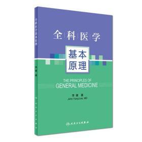 全科医学基本原理李健人民卫生出版社9787117241397