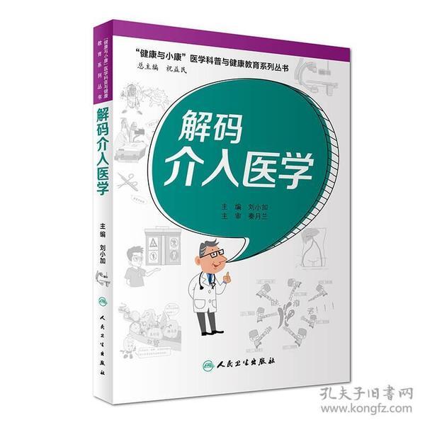 """""""健康与小康""""医学科普与健康教育系列丛书:解码介入医学"""