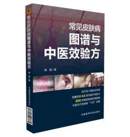 常见皮肤病图谱与中医效验方