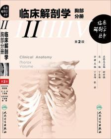 临床解剖学丛书·胸部分册(第2版)