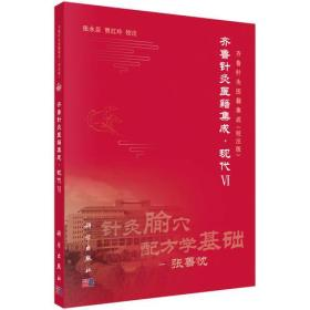 齐鲁针灸医籍集成·现代VI