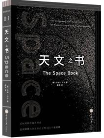 天文之书:从百亿年前到未来,展示天文史和人类太空探索的250个里程碑式的发现