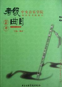 笛子考级(7-9)级加演奏级(修订本)中央音乐学院海内外考级曲目