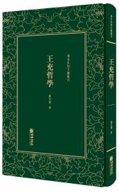 王充哲学--清末民初文献丛刊   朝华出版社