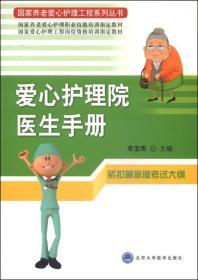 国家养老爱心护理工程系列丛书:爱心护理院医生手册