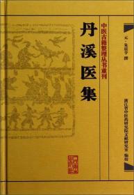 中医古籍整理丛书重刊·丹溪医集
