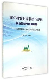 正版】北京三安科技有限公司企业系列标准 超有机农业标准操作规程 粮油豆茶及食用菌卷