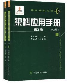染料应用手册(全2册) 正版 房宽峻 9787506482547 中国纺织出版社 正品书店