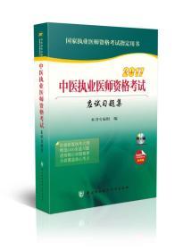 现货-2017中医执业医师资格考试应试习题集(含光盘)