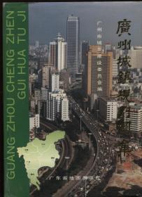 广州城镇规划图集