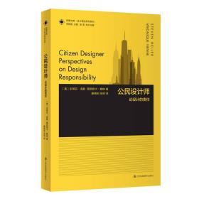 凤凰文库设计理论研究系列:公民设计师 论设计的责任