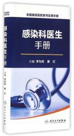 全国县级医院系列实用手册·感染科医生手册