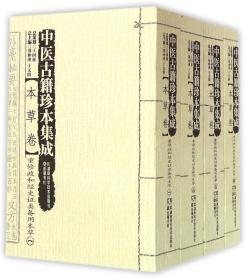 中医古籍珍本集成:本草卷·重修政和经史证类备用本草