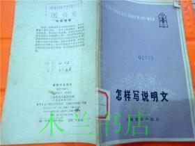 怎样写说明文 张传忠编写 上海教育出版社 1979年1版 32开平装