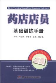药店店员基础训练手册