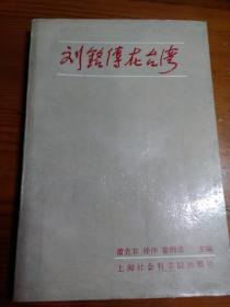 刘铭传在台湾