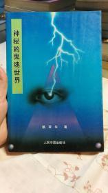 神秘的鬼魂世界:中国鬼文化探秘