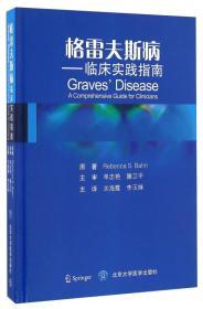 格雷夫斯病--临床实践指南