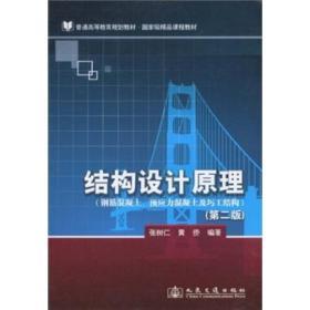 结构设计原理(钢筋混凝土、预应力混凝土及圬工结构)(第2版)