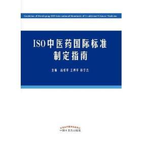 正版现货 ISO中医药国际标准制定指南出版日期:2015-03印刷日期:2015-03印次:1/1