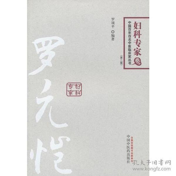 罗元恺---中国百年百名中医临床家丛书(第二版)