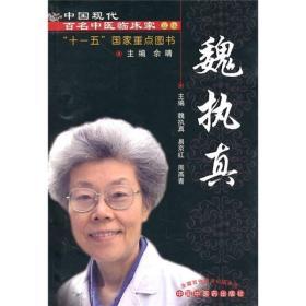 中国现代百名中医临床家丛书:魏执真
