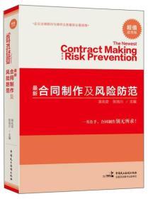 最新合同制作及风险防范