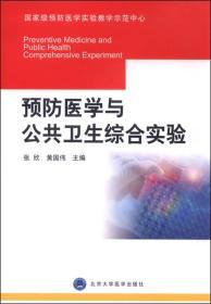 预防医学与公共卫生综合实验(2015年)