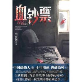 血钞票 李西闽 新世界出版社