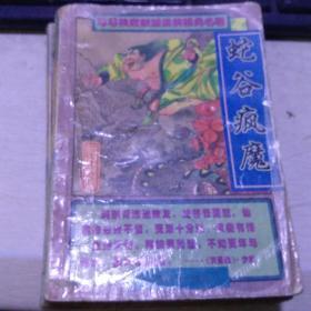 蛇谷疯魔(三册全)