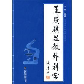 王成琪显微外科学