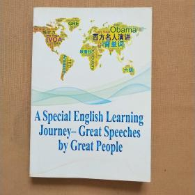 A Special English Learning Journey-Great Speeches by Great People 西方名人演讲背单词 六级(英文版)