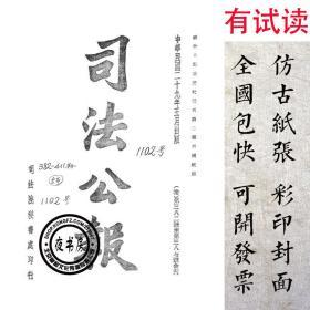 司法公报-南京国民政府-(1930-1948年民国期刊复印本,524期14048页)