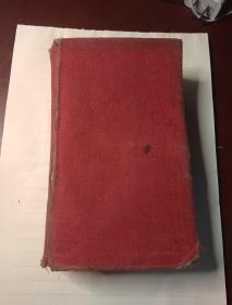 综合英汉新辞典  民国二十四年(1935年) 初版