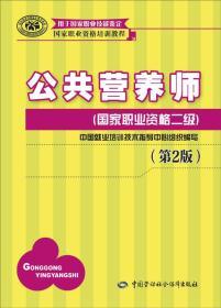 国家职业资格培训教程:公共营养师(国家职业资格二级)(第2版)