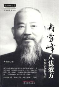 冉雪峰医学全书·冉雪峰八法效方:附危急伤科证治