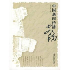 中国新闻传播史稿