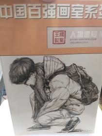 王牌教案-中国百强画室系列人物速写2