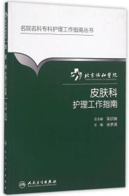 北京协和医院皮肤科护理工作指南