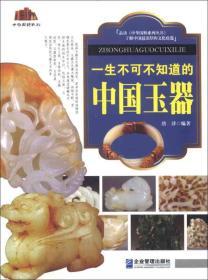 一生不可不知道的中国玉器·四色