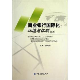 商业银行国际化:环境与体制(上下册)