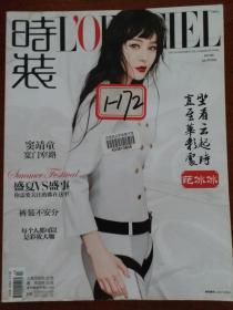 时装LOFFICIEL(2016年07月No.381)封面-坐看云起时 直至华彩霞 范冰冰