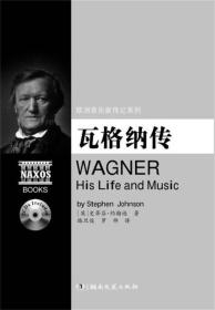 欧洲音乐家传记系列:瓦格纳传
