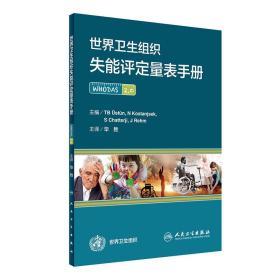 世界卫生组织失能评定量表手册