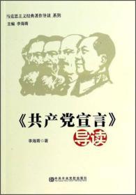 正版二手二手 共产党宣言导读 李海青 著 中共中央党校出版社有笔记