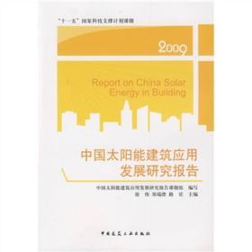 中国太阳能建筑应用发展研究报告