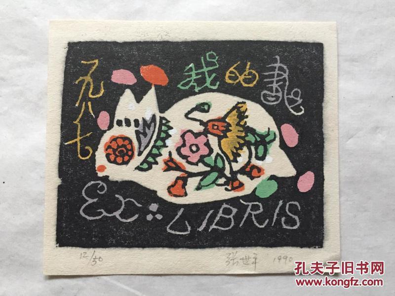 小版画藏书票:张世平 签名水印木刻藏书票原作《我的书》早期书票