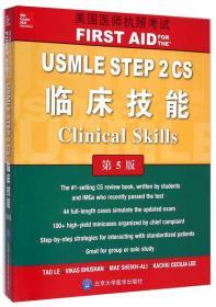 美国医师执照考试:USMLE STEP2CS临床技能(第5版 英文版)